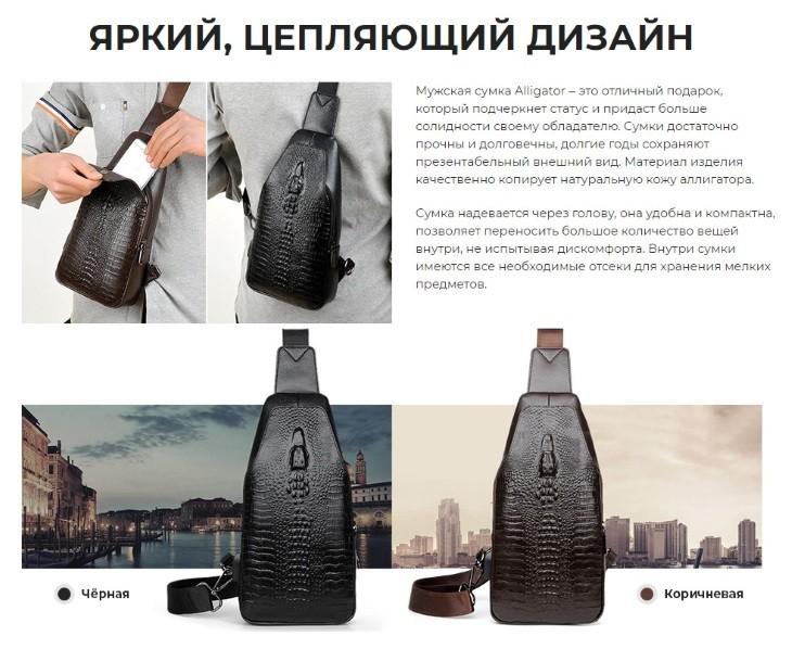 Яркий и цепляющий дизайн сумки Alligator