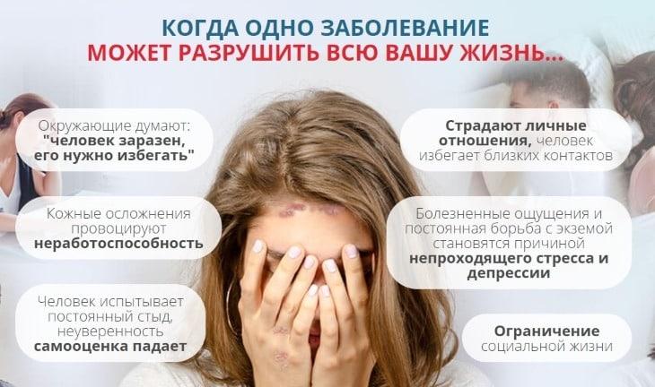 Проблемы, связанные с псориазом
