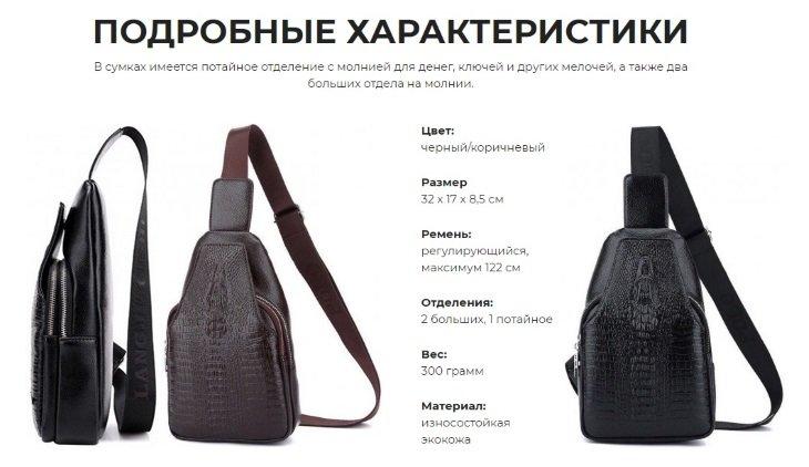 Характеристики сумки Alligator