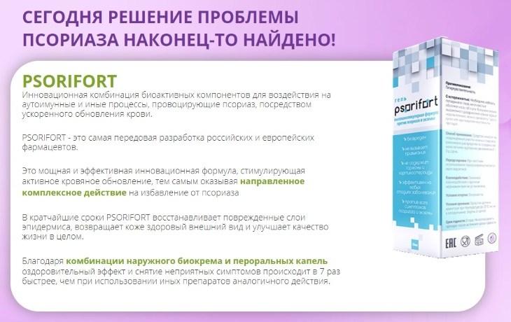 Psorifort - один из лучших препаратов от псориаза