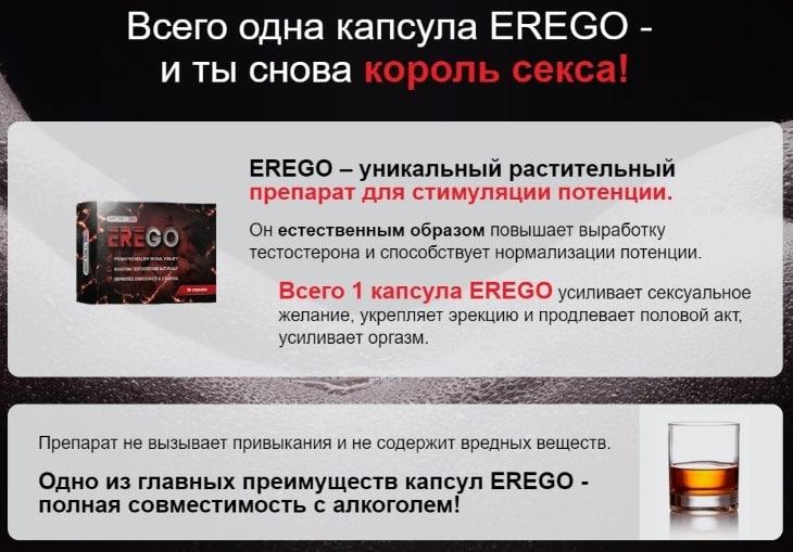Как работает препарат Erego