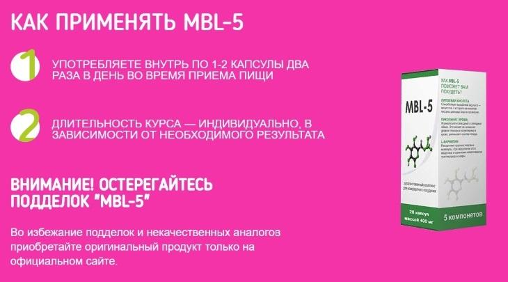 Способ применения MBL-5