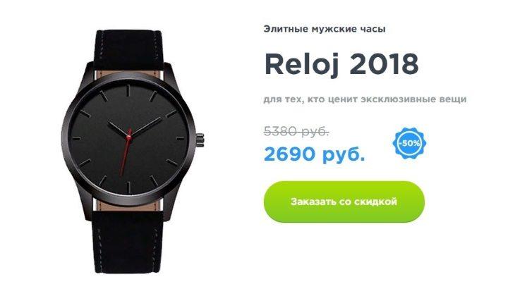 Часы Reloj 2018 для мужчин: купить, цена, доставка, отзывы, обзор
