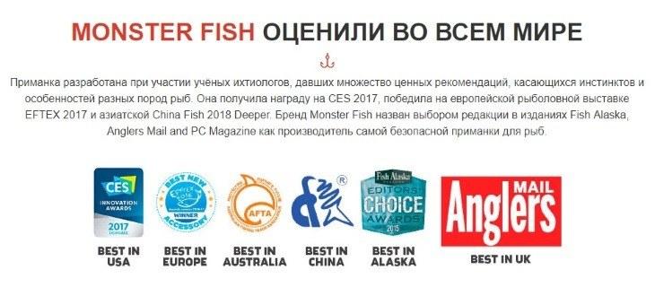 Monster Fish оценили во всем мире!