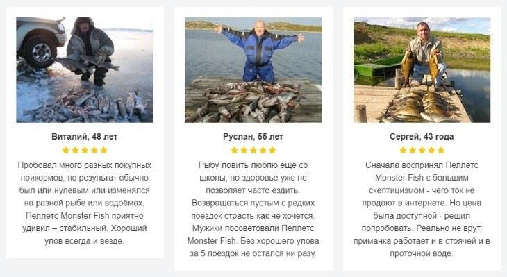 Отзывы на пеллетс для рыбалки Monster Fish