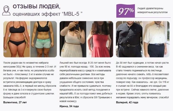 Отзывы на капсулы для похудения MBL-5