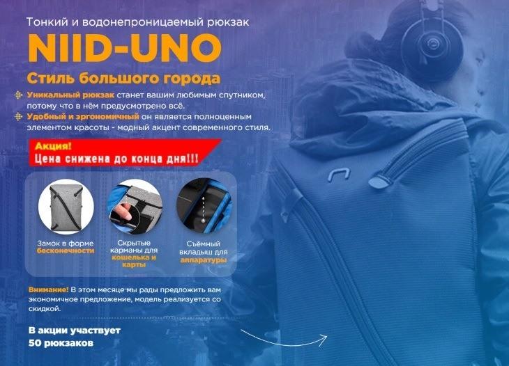 NIID-UNO тонкий и водонепроницаемый рюкзак: купить, цена, доставка, отзывы