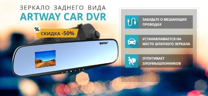 Зеркало-видеорегистратор Artway Car DVR: купить, цена, отзывы
