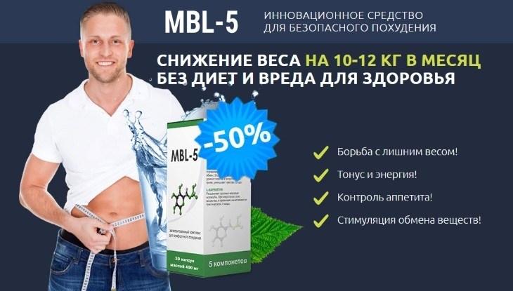 Обзор на комплекс для похудения МБЛ-5