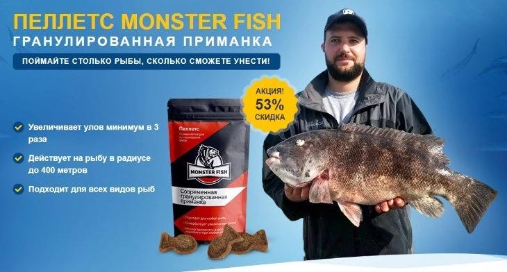 Обзор на приманку для рыб Монстр Фиш