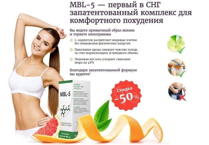 MBL-5 капсулы для похудения: купить, цена, доставка, отзывы, обзор