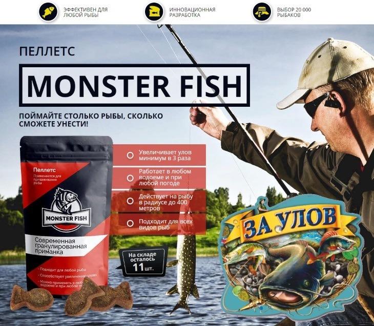 Monster Fish пеллетс для рыбалки: купить, цена, доставка, отзывы