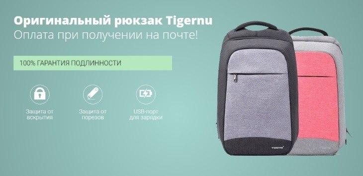 Рюкзак Tigernu (Тигерну): купить, цена, доставка, отзывы, обзор