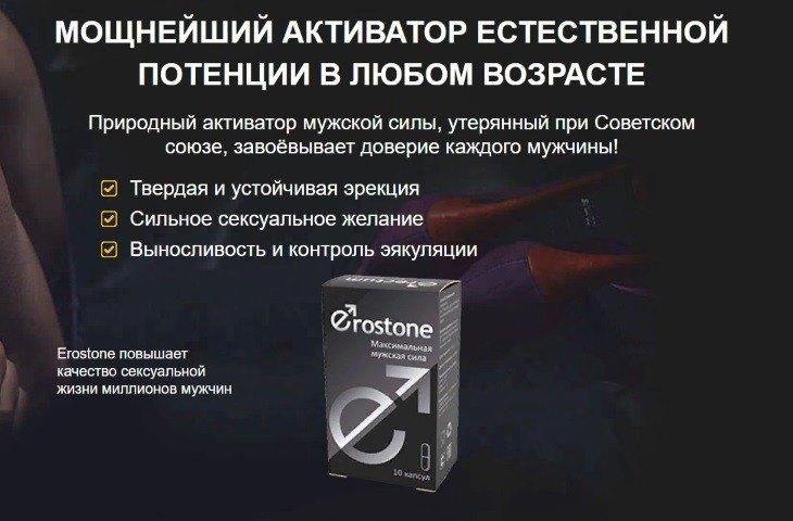 Erostone (Эростон) для потенции: купить, цена, доставка, отзывы