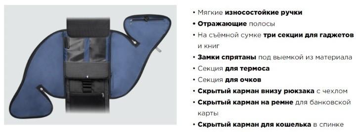 Преимущества рюкзака NIID-UNO