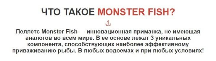 Что такое Monster Fish