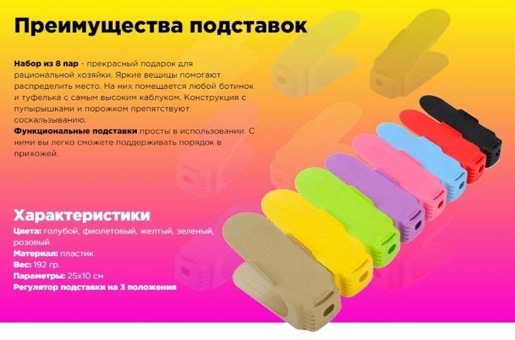 Главные преимущества и характеристики подставки для обуви Double Shoe Racks