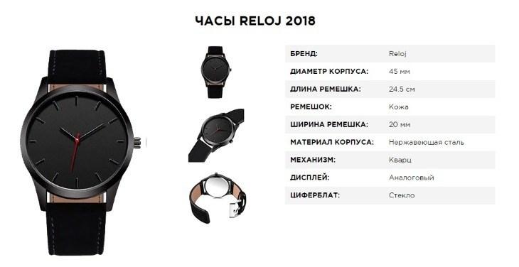 Технические характеристики Reloj 2018