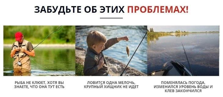 Забудьте об этих проблемах на рыбалке