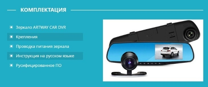 Комплектация видеорегистратора Artway Car DVR 3 в 1