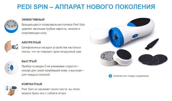 Главные преимущества Pedi Spin