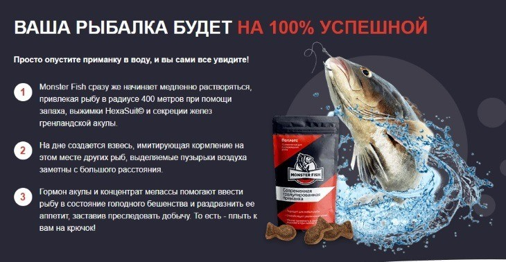 Вместе с Monster Fish рыбалка будет всегда успешной!