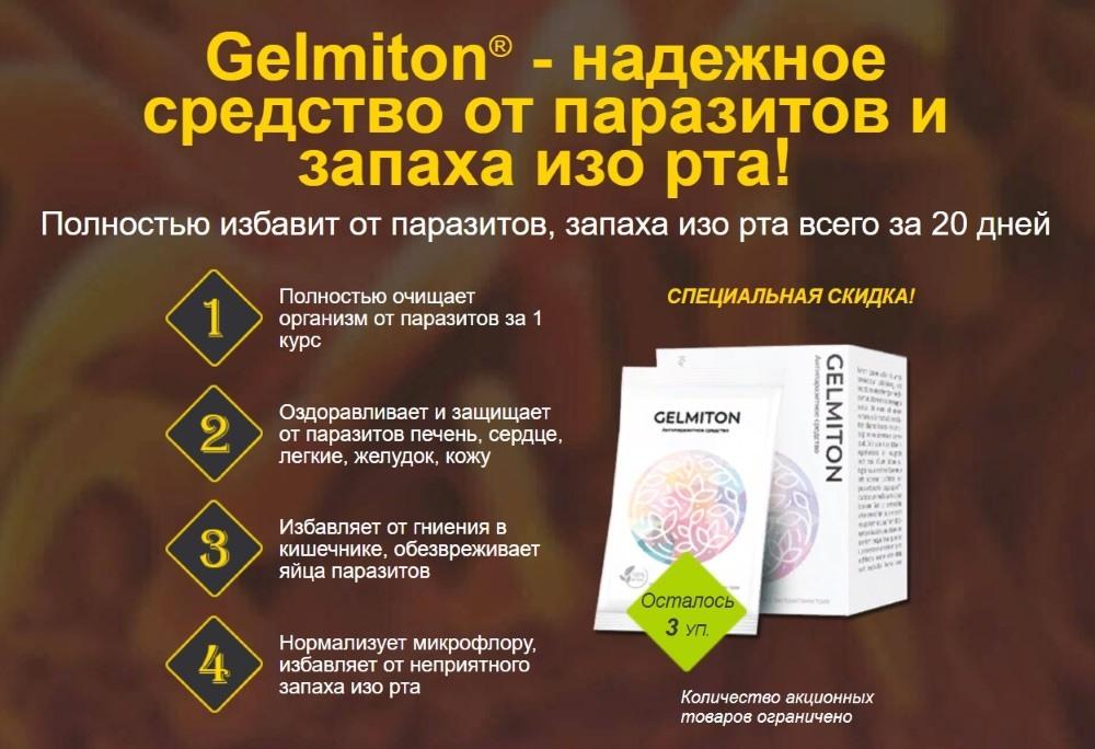 Обзор на средство от паразитов и гельминтов Гельмитон
