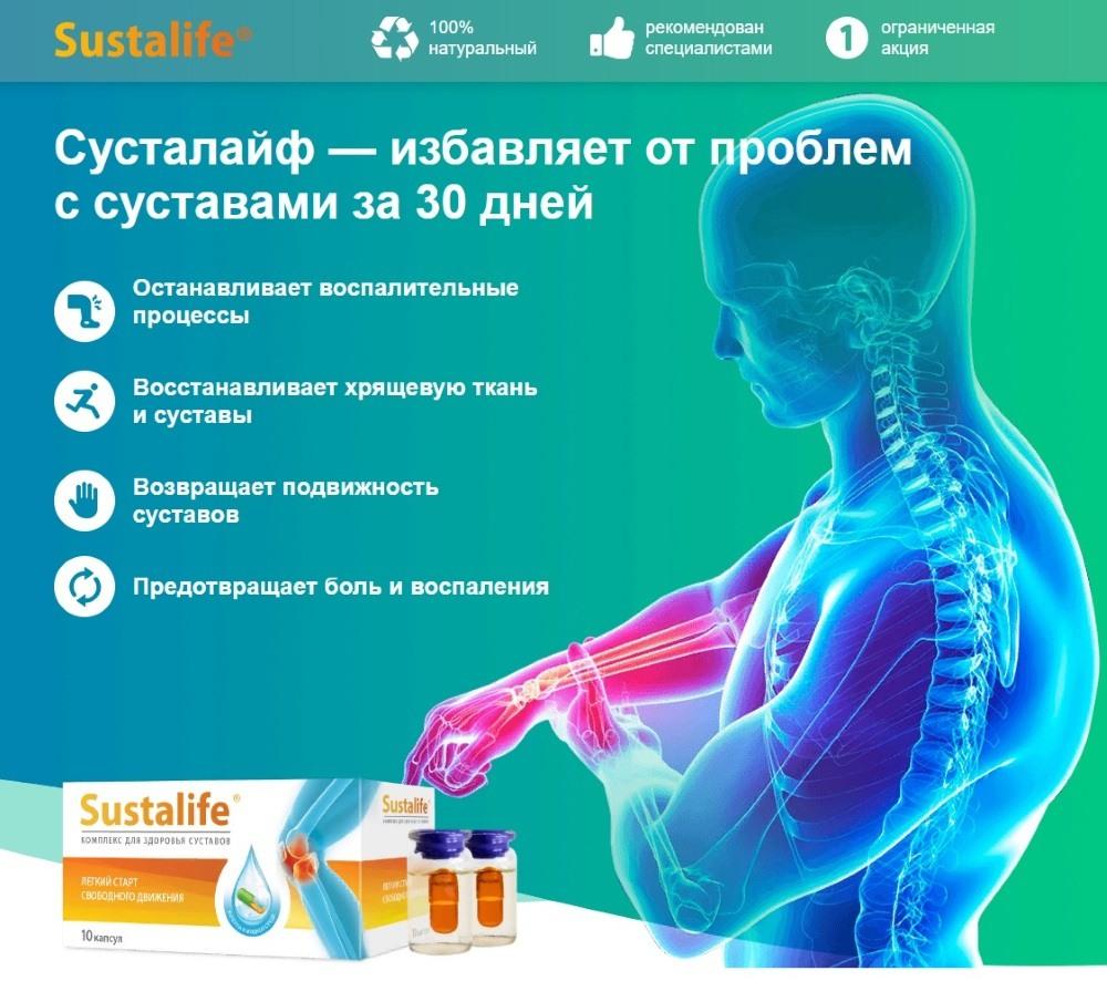 Мой обзор на комплекс для лечения суставов СустаЛайф