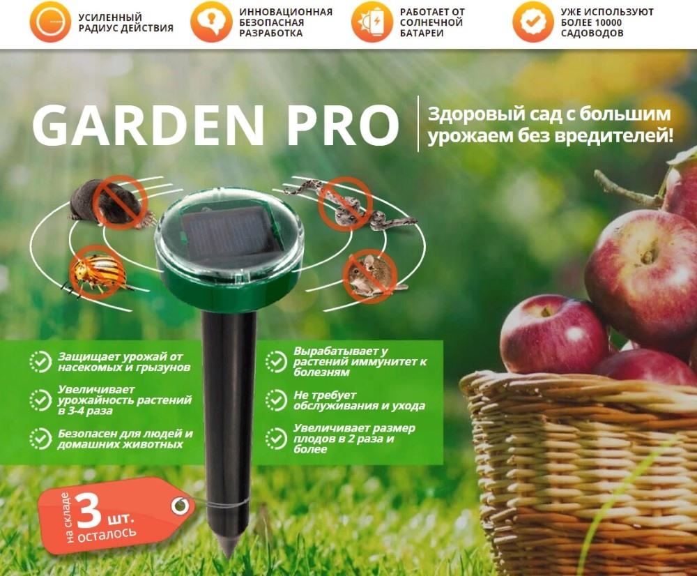 Garden Pro от насекомых и грызунов: купить, цена, доставка, отзывы