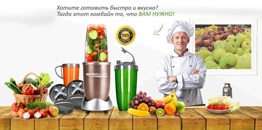 NutriBullet кухонный комбайн: купить, цена, доставка, отзывы, обзор