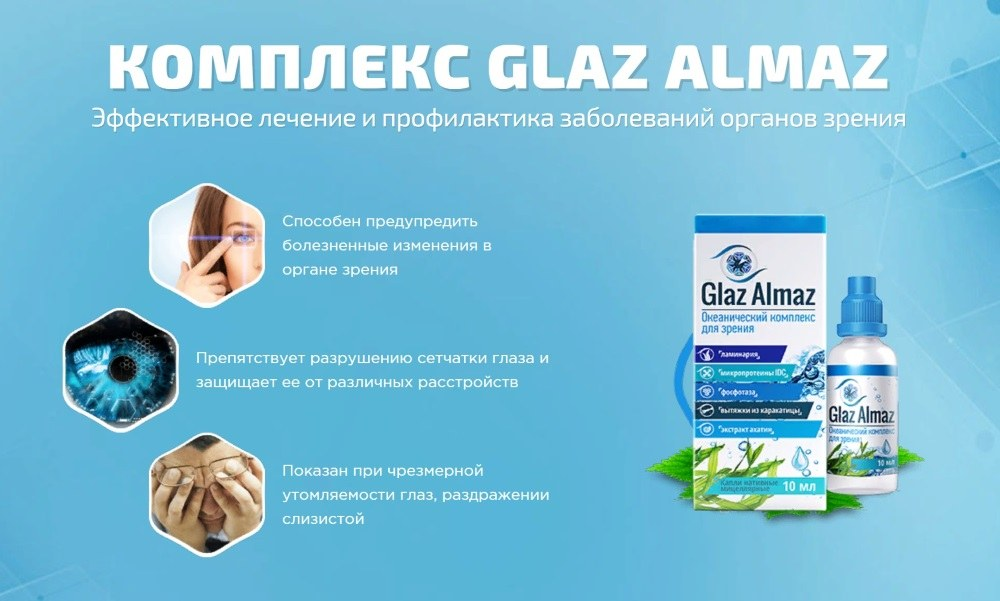 Glaz Almaz для зрения