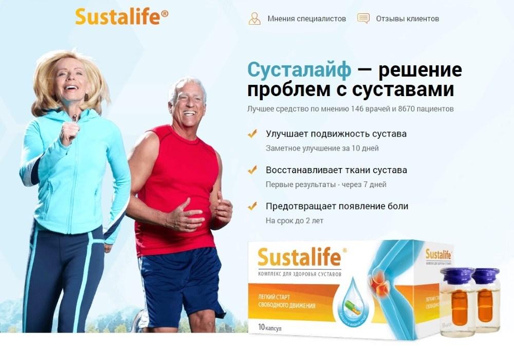 Sustalife (СустаЛайф) для суставов: купить, цена, доставка, отзывы