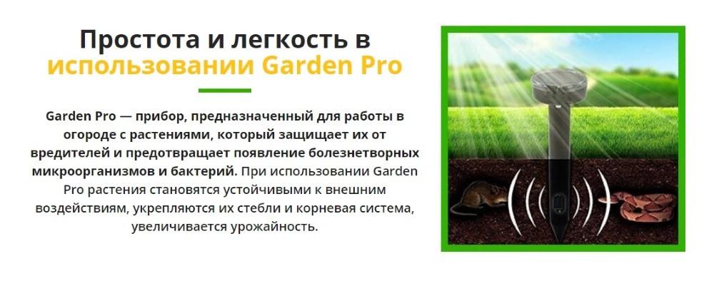 Что такое Garden Pro