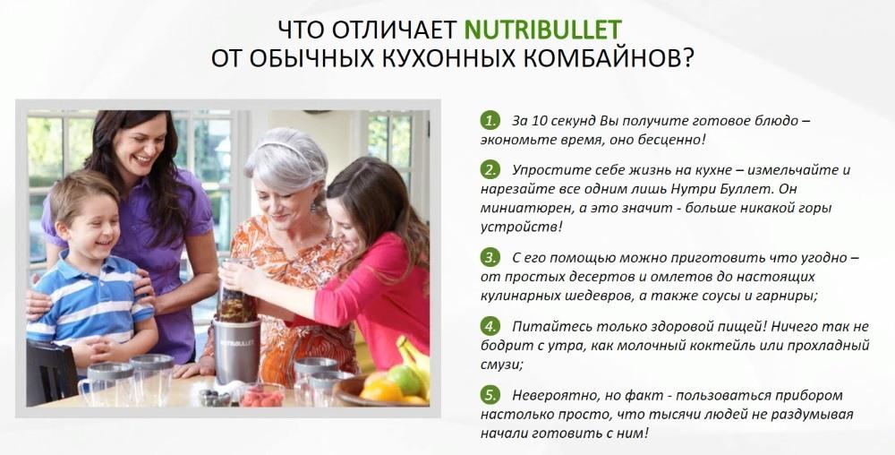 Чем NutriBullet отличается от обычных кухонных комбайнов