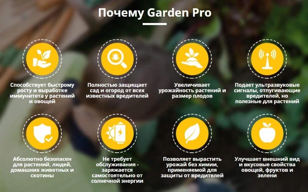 Главные преимущества Garden Pro