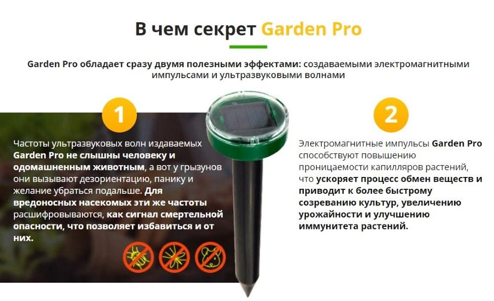 В чем секрет Garden Pro
