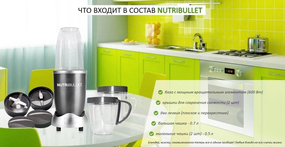 Комплектация комбайна NutriBullet