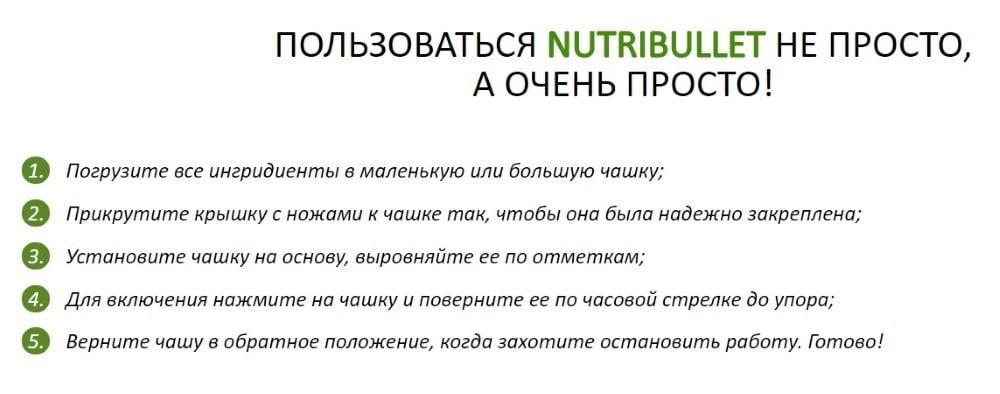 Инструкция по использованию NutriBullet