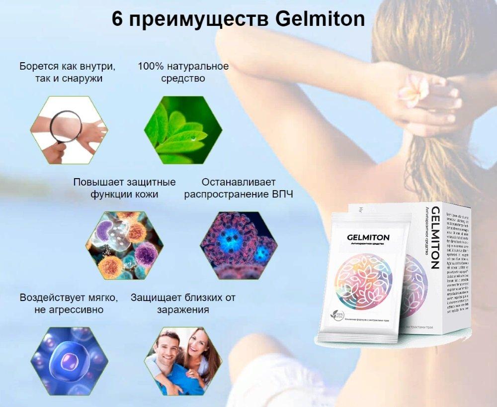 Главные преимущества средства Гельмитон