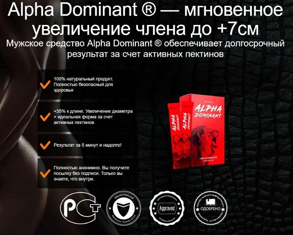 Обзор на мужское средство Alpha Dominant Gel