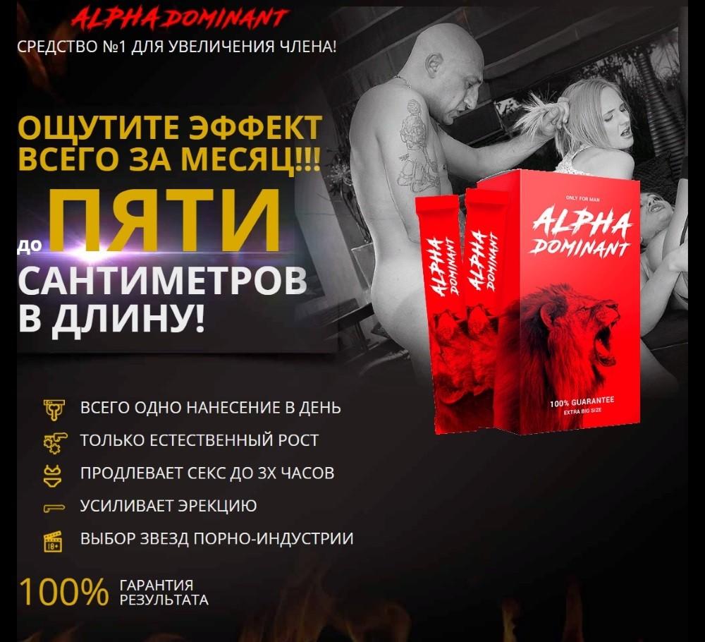 Alpha Dominant Gel для увеличения члена: купить, цена, отзывы