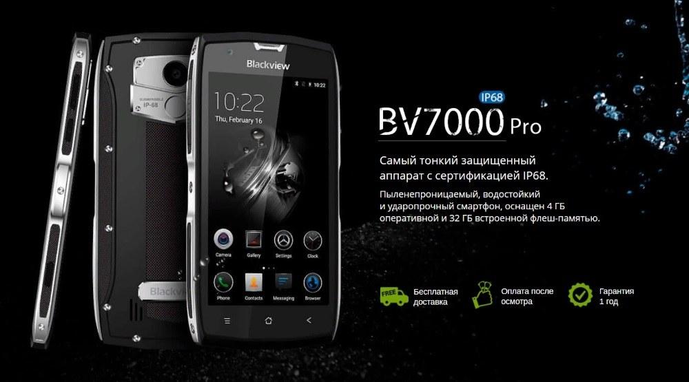 Blackview BV7000 Pro: купить, цена, отзывы, обзор, доставка