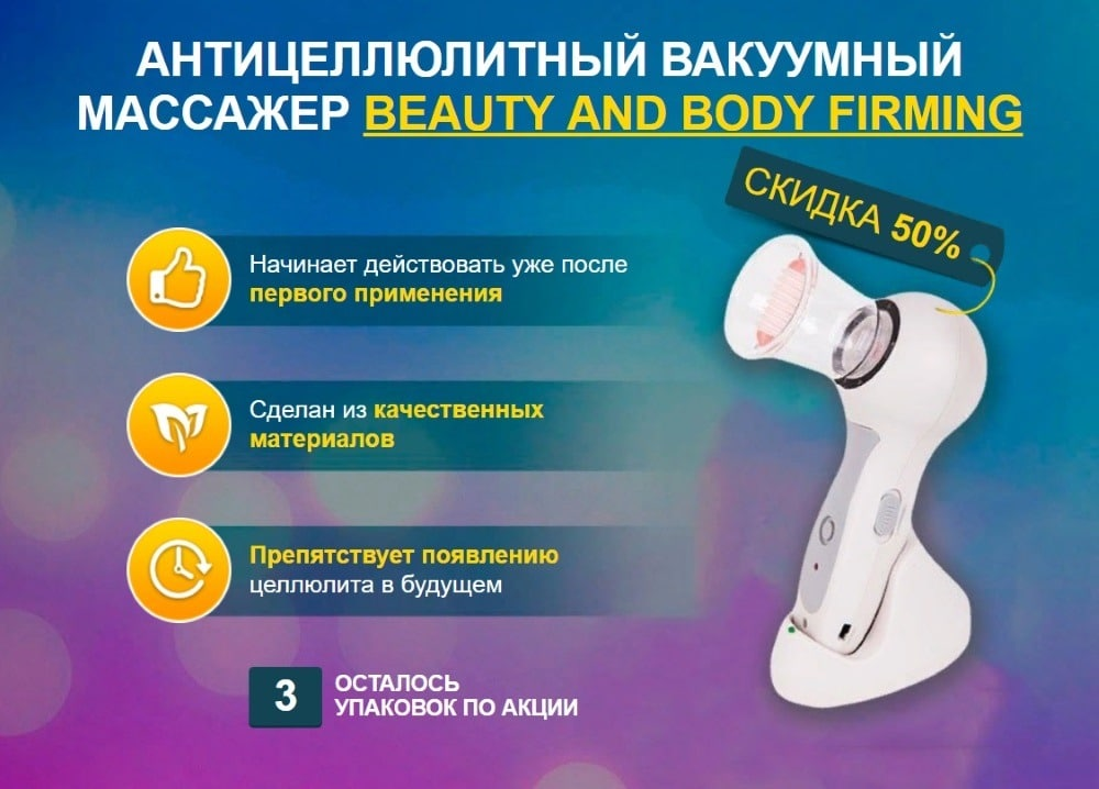 Beauty and Body Firming массажер: купить, отзывы, цена, доставка
