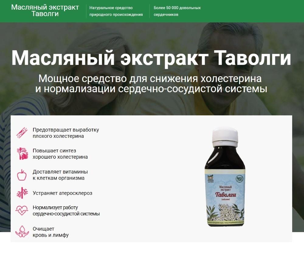 Масляный экстракт Таволги от холестерина: купить, отзывы, цена