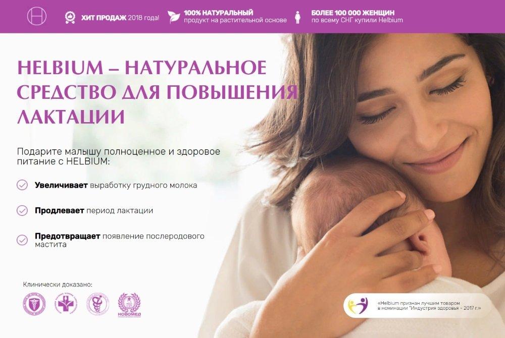 Helbium (Хельбиум) для женского здоровья: купить, отзывы, цена