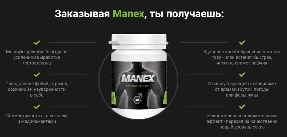 Главные преимущества Манекса