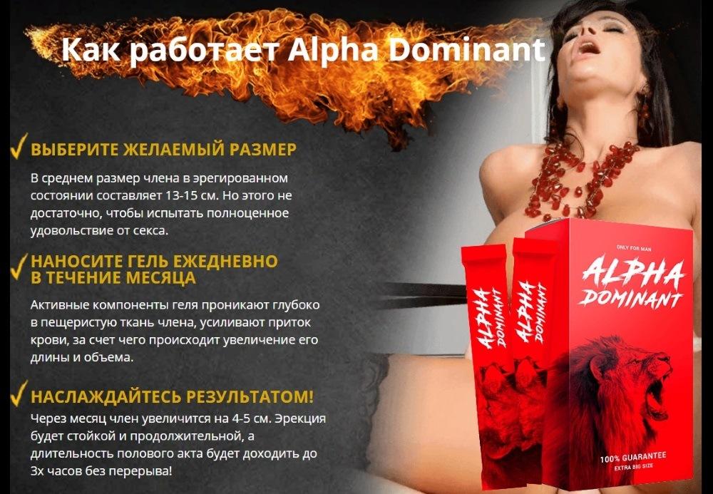 Как работает Alpha Dominant Gel
