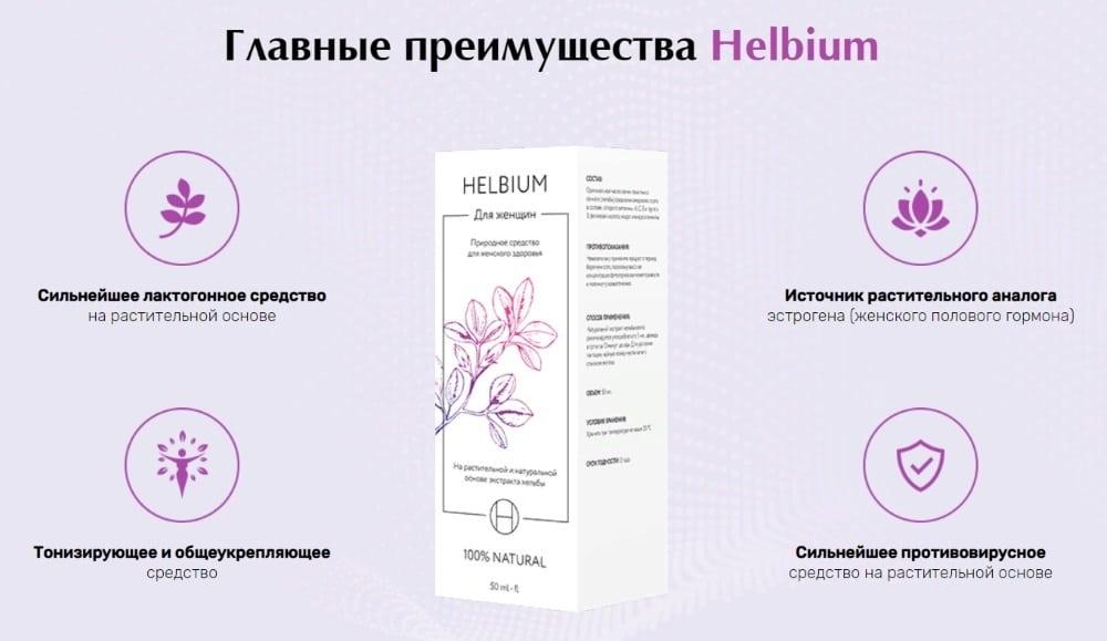 Главные преимущества Helbium