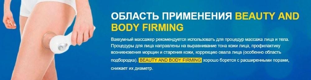 Область применения Beauty and Body Firming