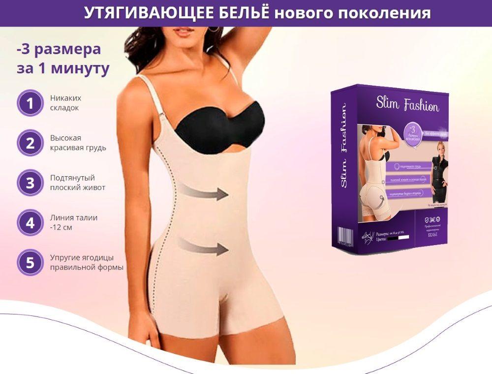 Обзор на утягивающее белье SlimFashion